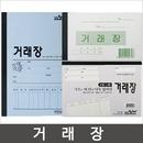 우진 거래장(48절/32절)칸거래장(10권)/영수증/거래장