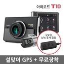 GPS+무료장착 아이로드T10 풀HD WiFi LCD 블랙박스