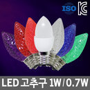 LED고추구 LED 고추구 연등 만월등 스탠드 전구 램프