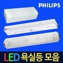 LED욕실등 LED주방등 LED직부등 LED전구 형광등