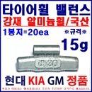 15g 강재알미늄휠 바란스납 강재납 타이어휠납 밸런스