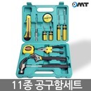 OMT 11종 공구세트 드라이버 망치 공구함 OTB-8012