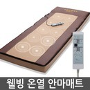 웰빙 온열두타매트 안마매트 신제품(병원용)안마기