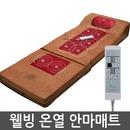 대동(경추)목주무름 안마매트 두타매트 강약조절5단계