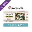 (카드가능)컬쳐캐쉬 2천원 (즉시충전형 / 실시간발송)