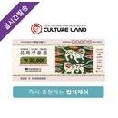 컬쳐캐쉬 3만원 (즉시충전형 / 실시간발송)