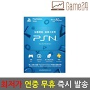 소니 홍콩 PSN 선불카드 기프트카드 80달러 PS5 PS4