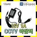 CCTV 이지피스 DC 12V 1A 어답터 CCTV DVR NVR 카메라
