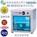 공장직송 자외선살균소독기 DS-701열탕 살균+건조