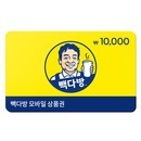 빽다방 금액권 1만원