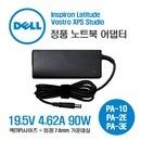 DELL 19.5V 4.62A 90W 7.4 어댑터 Studio 1558