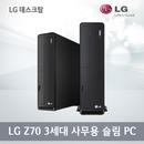 LG 컴퓨터 슬림PC 초고속 부팅 가성비 굿 Z70 4G SSD
