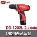 계양 충전드릴/DD-1202L-2/2배터리/2.0Ah/10.8V/충전