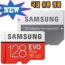 GOPRO 히어로7블랙 외장메모리 EVO+ MicroSD 128GB 4K