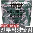전투식량닷컴/50종/일빵빵비빔밥/불로/참맛비상/777