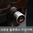블루투스 핸즈프리 카팩 무선카팩 NEXT-3422BTC