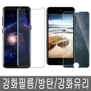 LG G8 ThinQ 보호필름 평면 풀커버 강화유리 LM-G820N