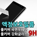 풀커버 액정보호 필름 아이폰XS XR 8 7 MAX LG G8 G7