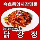 속초중앙시장닭강정 /동해순살닭강정(1300g)쌀닭강정