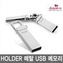 액센 i-PASSION USB 2.0 메모리 메탈형 HOLDER 64GB