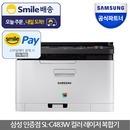 SL-C483W 컬러 레이저 복합기 +인증점+ 토너포함
