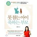 못 참는 아이 욱하는 부모 : 오은영 박사의 감정 조절 육아법  오은영