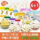 유기농 쌀과자1+1 초특가 할인/쌀떡뻥 간식 아기과자
