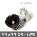 써패스아이 광각렌즈 컴팩트 갤럭시 시리즈용 (실버)