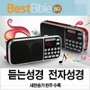 베스트바이블8G 새찬송가반주수록 전자성경 듣는성경