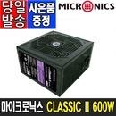 마이크로닉스 CLASSIC II 600W 12V single rail 85+ Y