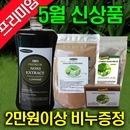 노니/잔류농약정밀검사합격/원액/주스/쥬스/분말/비누