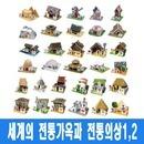 세계의 전통가옥과 전통의상1 2 세트