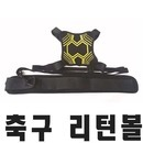 축구 리턴볼 축구연습 킥연습용품 헤딩용품