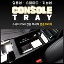DN8소나타 스웨이드 콘솔트레이 정리함 자동차용품