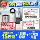 LG퓨리케어정수기렌탈 1개월무료+상품권15만+추가1만
