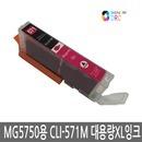 캐논MG5750용 CLI-571M XL 대용량카트리지 드림잉크