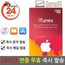 미국 앱스토어 아이튠즈 기프트카드 10달러 10불