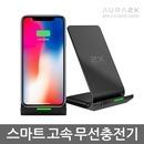 AURA2X 고속휴대폰 무선충전기 / 무선충전패드 블랙