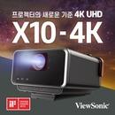 뷰소닉 X10-4K 빔프로젝터 /A