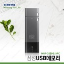 USB 3.1 OTG DUO PLUS 256GB 최신형 C-Type과 USB-2in1