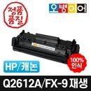 Q2612A HP1020 캐논 FX-9 MF4150 FX9 LBP3000 호환