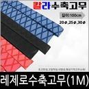 레제로 수축고무(20 25 30파이/1M)-최고급 소재 열 수