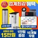 LG퓨리케어정수기렌탈 3개월무료+상품권15만+추가1만