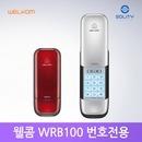 {웰콤/WRB100/번호전용}디지털도어락/번호키/도어록