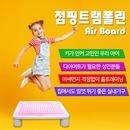 댄싱퀸 에어보드 DQ-012 / 점핑보드 / 트램플린