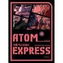 아톰 익스프레스 : 원자의 존재를 추적하는 위대한 모험  조진호