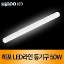 일자등50W  LED등기구 LED조명 형광등