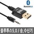 5.0 블루투스리시버 송수신기 동글 오디오 차량용 AUX
