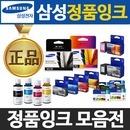 삼성 정품잉크모음 INK-K200 M160 M170 M75 M180 M260