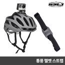 SMJ 고프로 히어로8 7 6 5 통풍 헬멧 스트랩 마운트